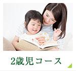 2歳児コース
