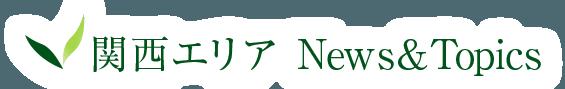関西エリア News&Topics
