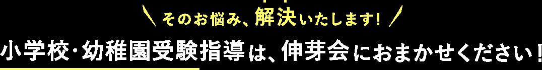 小学校・幼稚園受験指導は、伸芽会におまかせください!