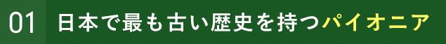 日本で最も古い歴史を持つパイオニア