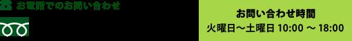 フリーダイヤル0120-59-1359