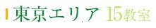 東京エリア 16教室