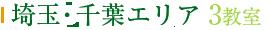 埼玉・千葉エリア 3教室