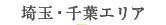 埼玉・千葉エリア