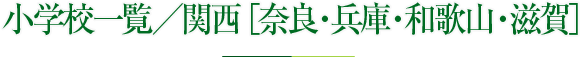 小学校[奈良・兵庫・和歌山・滋賀]