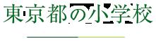 東京都の小学校
