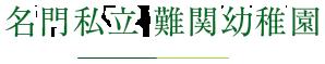 名門私立 難関幼稚園
