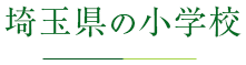 埼玉県の小学校