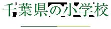 千葉県の小学校