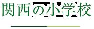 関西の小学校