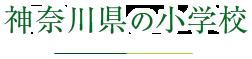 神奈川県の小学校