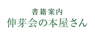 書籍案内 伸芽会の本屋さん