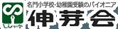 名門小学校・幼稚園受験のパイオニア伸芽会