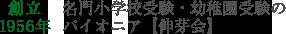 創立1956年 名門小学校受験・幼稚園受験のパイオニア伸芽会