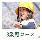 3歳児コース