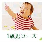 1歳児コース