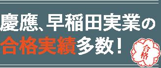 慶應、早稲田実業の合格実績多数!