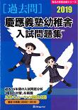 慶應義塾幼稚舎入試問題集