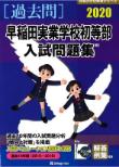 早稲田実業学校初等部入試問題集