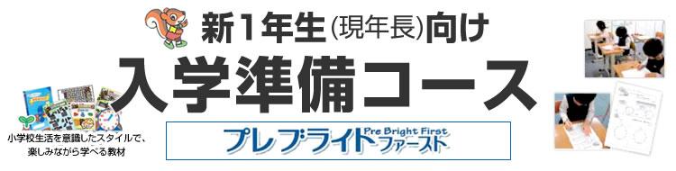 prebright_title