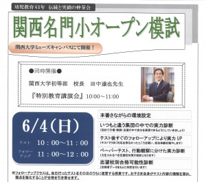 関西名門小オープン模試2017